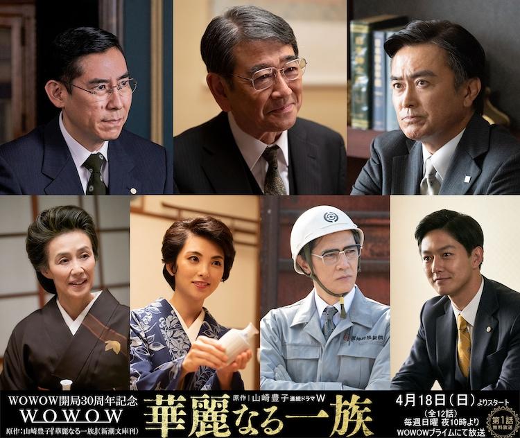 上段左から高嶋政伸、石坂浩二、石黒賢。下段左から萬田久子、田中麗奈、加藤雅也、工藤阿須加。