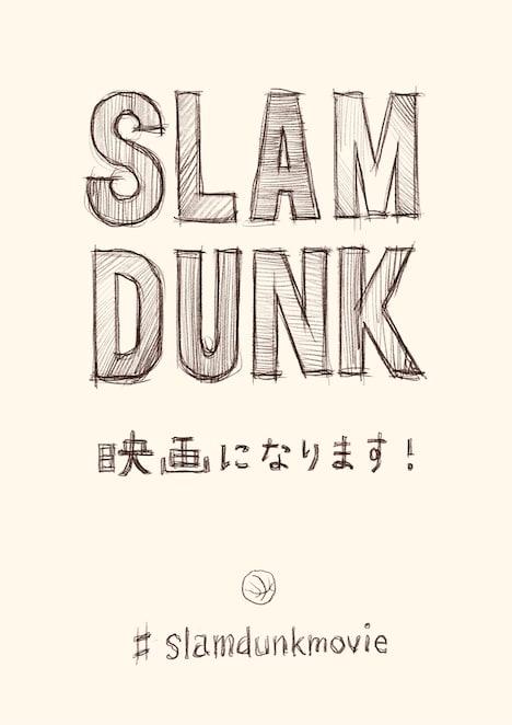 「SLAM DUNK」アニメーション映画化発表ビジュアル
