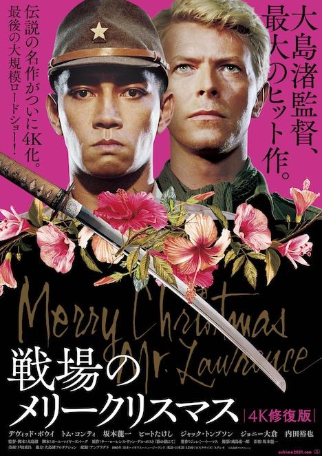 「戦場のメリークリスマス 4K修復版」ポスタービジュアル