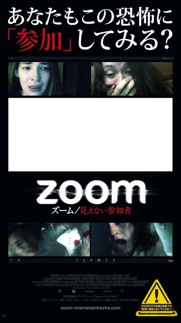 Zoom 映画 鑑賞 【備忘と感想】フォロワーとzoomで鑑賞会をしてみた