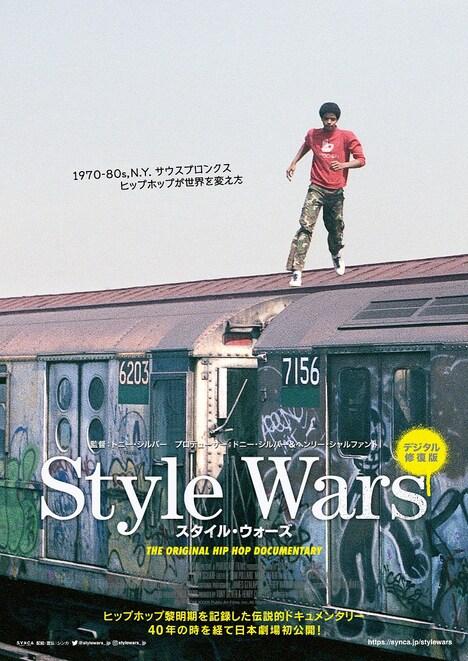 「Style Wars」ポスタービジュアル