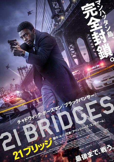 「21ブリッジ」ポスタービジュアル