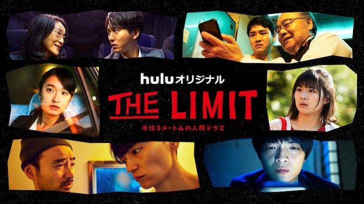 「THE LIMIT」メインビジュアル