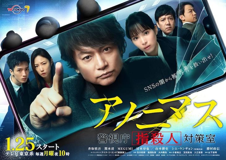 """「アノニマス~警視庁""""指殺人""""対策室~」ポスタービジュアル"""