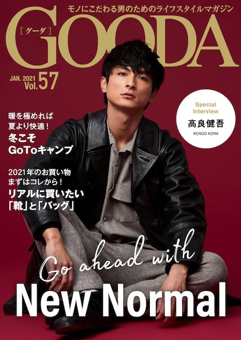 GOODA Vol. 57