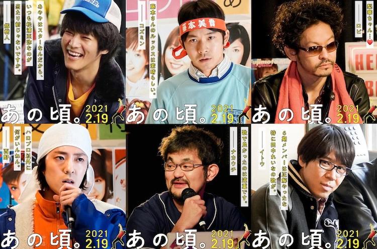 上段左から松坂桃李演じる劔樹人、仲野太賀演じるコズミン、山中崇演じるロビ。下段左から若葉竜也演じる西野、芹澤興人演じるナカウチ、コカドケンタロウ演じるイトウ。