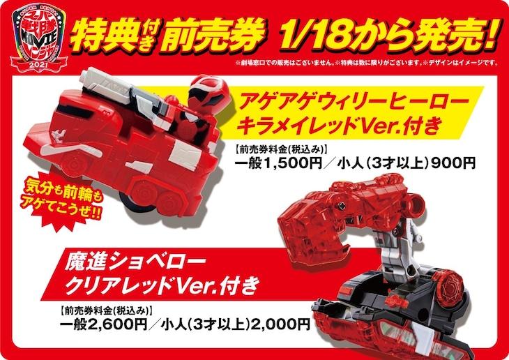 「スーパー戦隊MOVIEレンジャー2021」特典付き前売り券告知ビジュアル