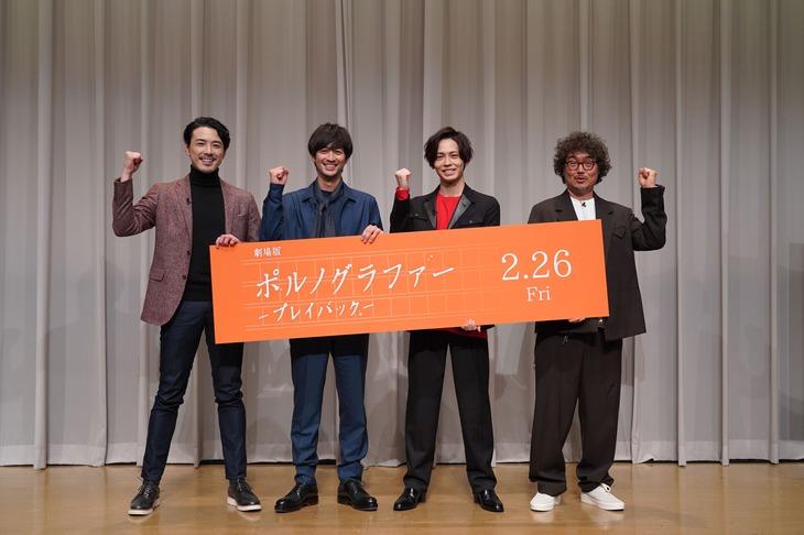 「劇場版ポルノグラファー~プレイバック~」映画化記念イベントの様子。左から吉田宗洋、竹財輝之助、猪塚健太、三木康一郎。