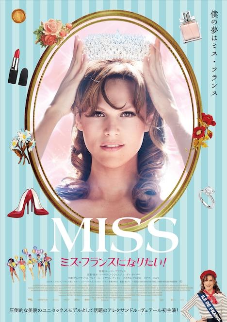 「MISS ミス・フランスになりたい!」ポスタービジュアル