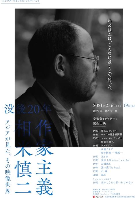 「没後20年 作家主義 相米慎二~アジアが見た、その映像世界」ビジュアル