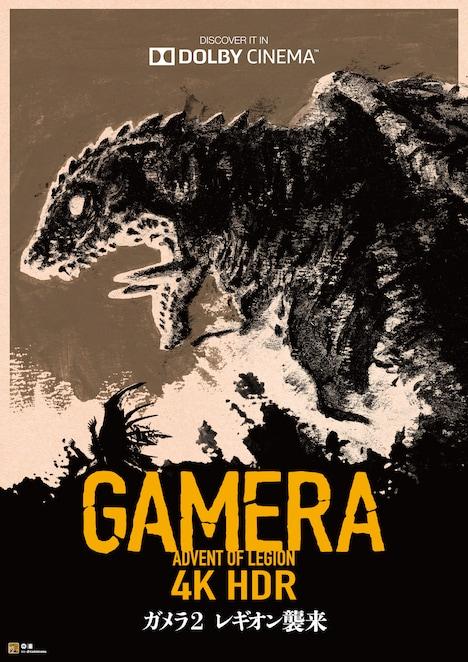 「ガメラ2・レギオン襲来」ポスタービジュアル