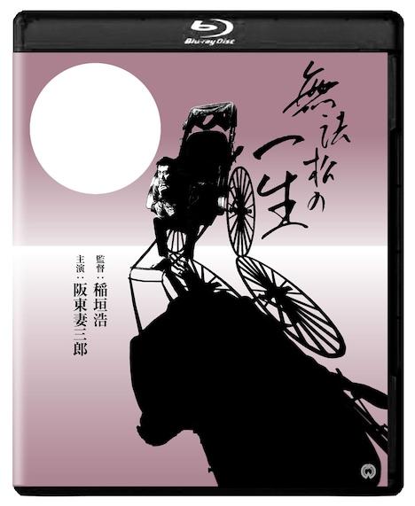 「無法松の一生」4Kデジタル修復版Blu-rayのジャケット。(c)KADOKAWA 1943