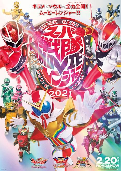 「スーパー戦隊MOVIEレンジャー2021」新ビジュアル