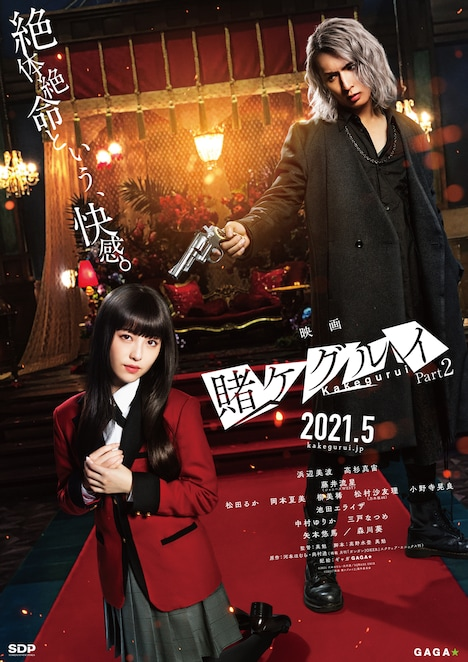 「映画 賭ケグルイPart2(仮題)」ティザーポスタービジュアル