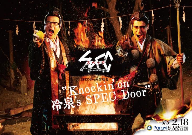 「SPECサーガ黎明篇『Knockin'on 冷泉's SPEC Door』~絶対預言者 冷泉俊明が守りたかった幸福の欠片~」メインビジュアル