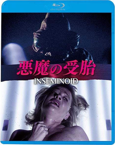 「悪魔の受胎<最終盤>」Blu-rayジャケット(仮)