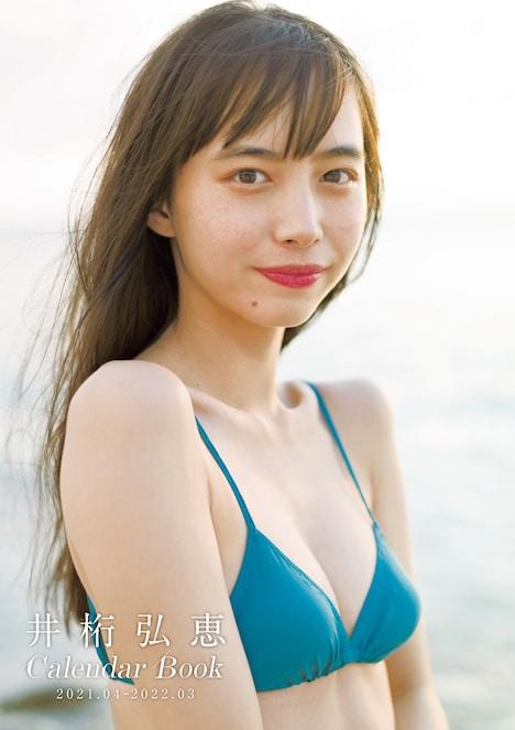 「井桁弘恵CALENDAR BOOK2021.04-2022.03」