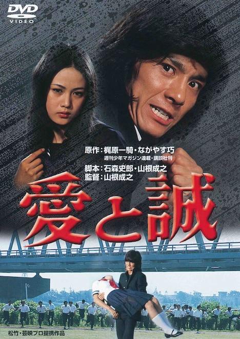 「愛と誠」DVDジャケット (c)1974 松竹株式会社