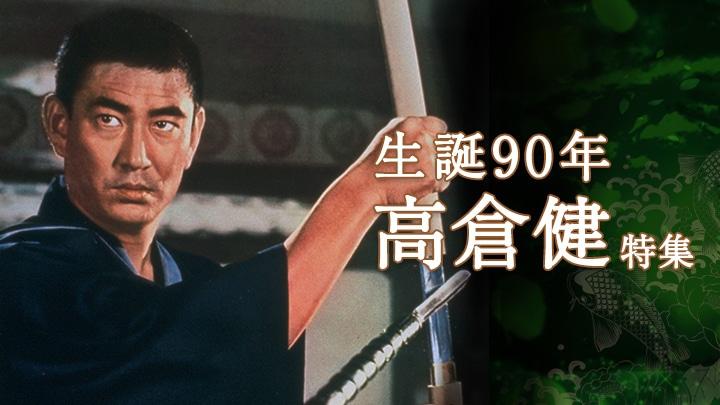 生誕90年高倉健特集 ビジュアル