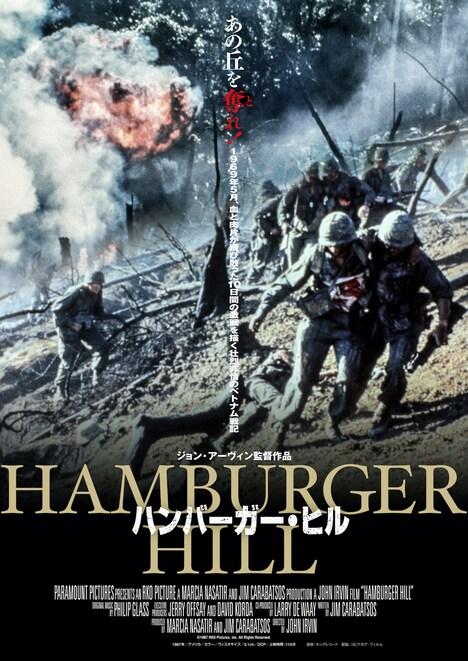 「ハンバーガー・ヒル」キービジュアル