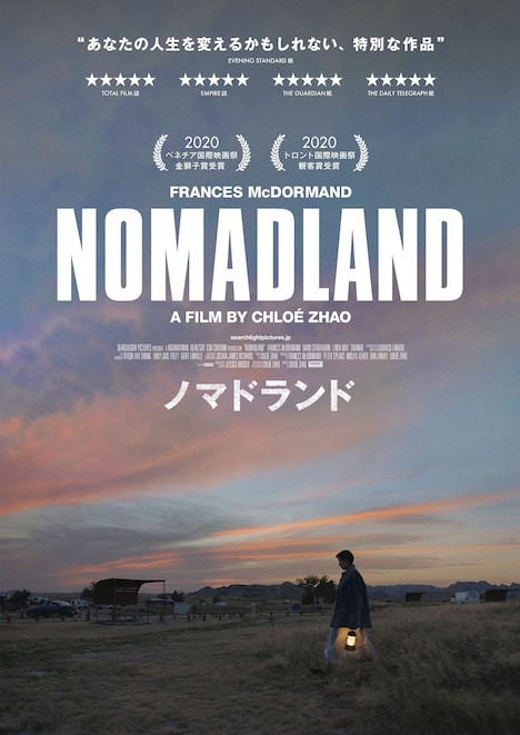 「ノマドランド」ポスタービジュアル