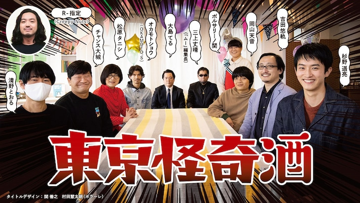 「東京怪奇酒」より、杉野遥亮(右)とゲストたち。