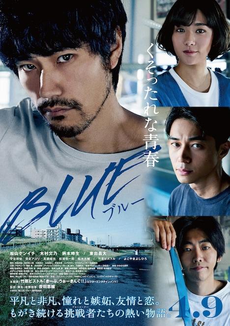 「BLUE/ブルー」ポスタービジュアル