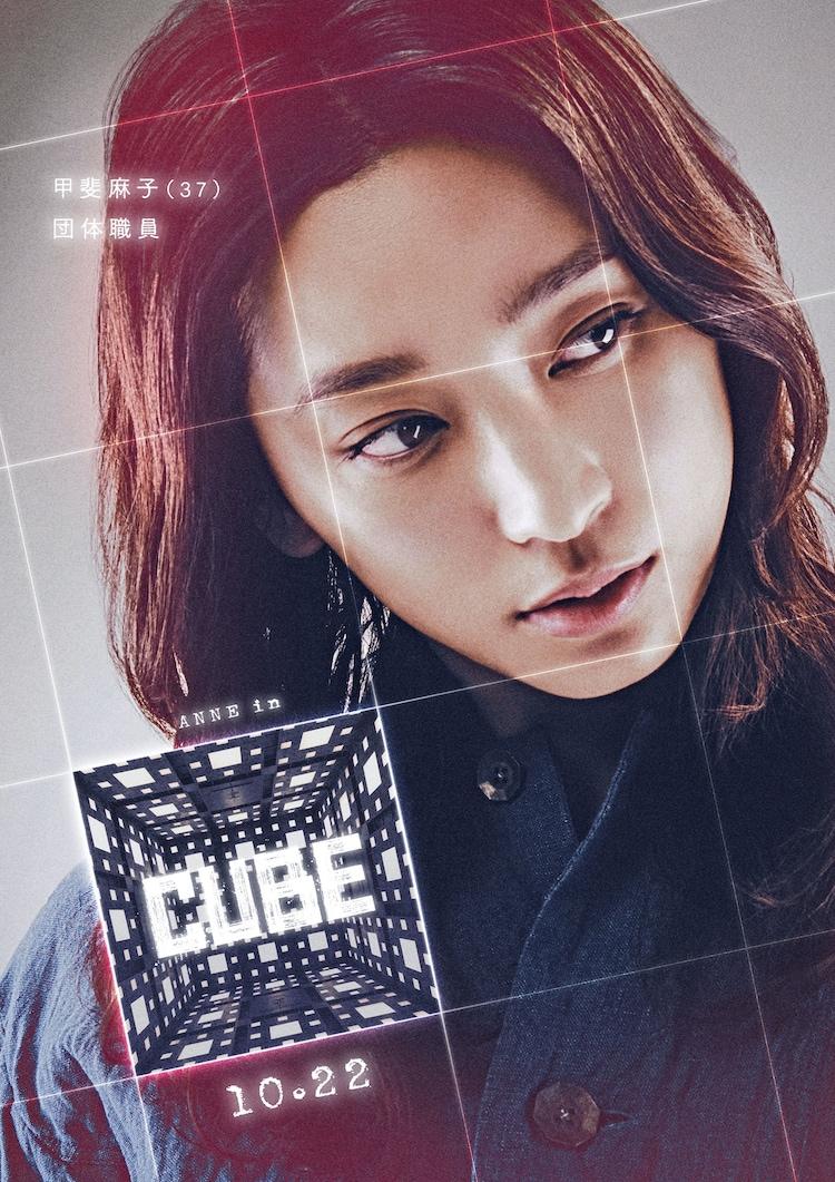 「CUBE」キャラクタービジュアル(甲斐麻子)