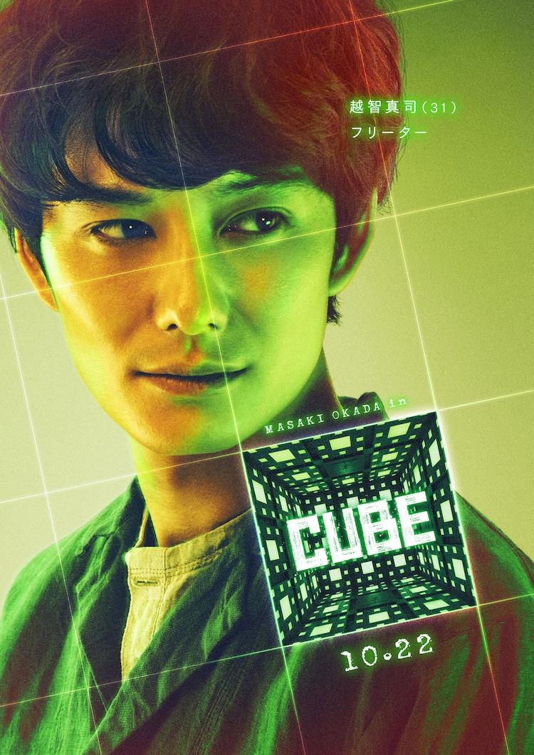 「CUBE」キャラクタービジュアル(越智真司)