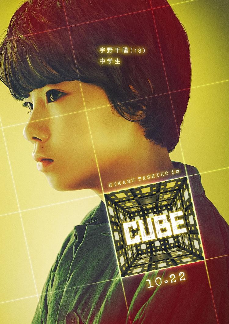 「CUBE」キャラクタービジュアル(宇野千陽)