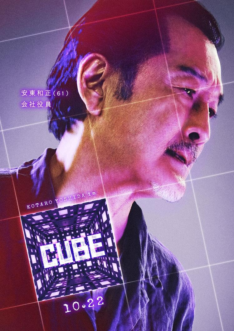 「CUBE」キャラクタービジュアル(安東和正)