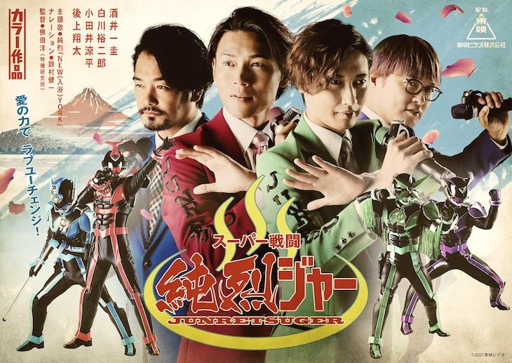 「スーパー戦闘 純烈ジャー」ティザービジュアル