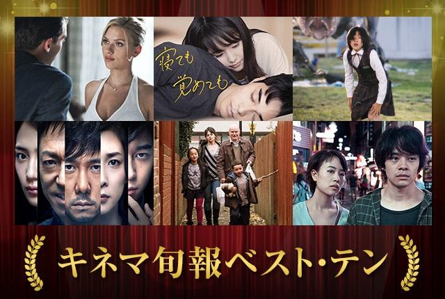 「キネマ旬報ベスト・テン特集」ビジュアル