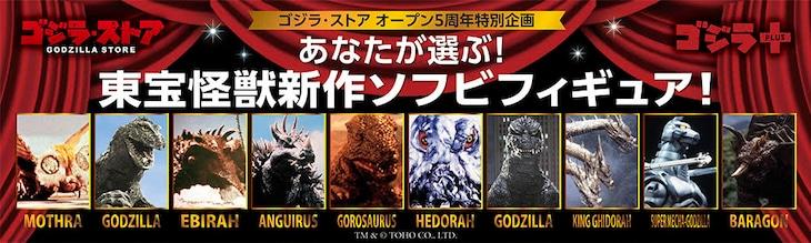 「あなたが選ぶ!東宝怪獣新作ソフビフィギュア!」ビジュアル