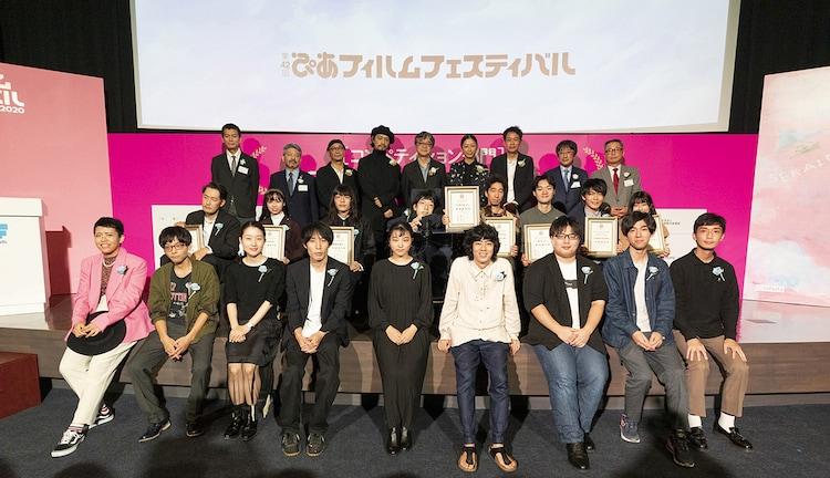 第42回ぴあフィルムフェスティバル・PFFアワード2020表彰式の様子。