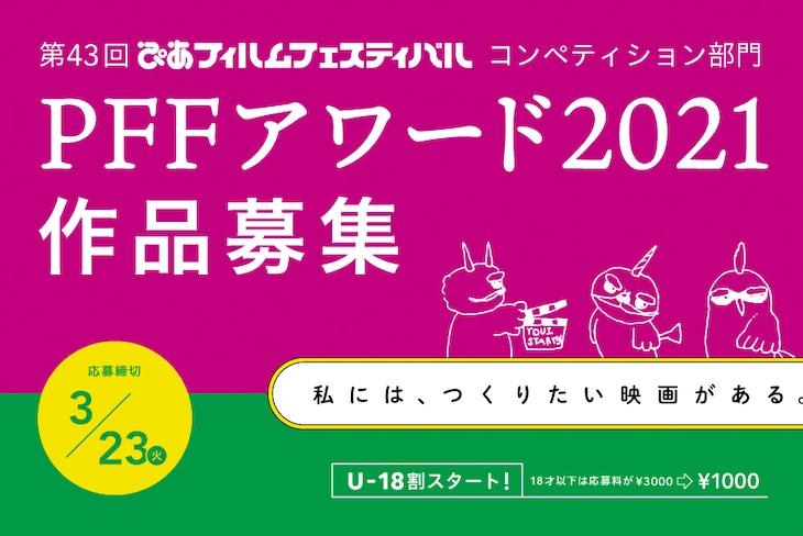 「PFFアワード2021」作品募集告知