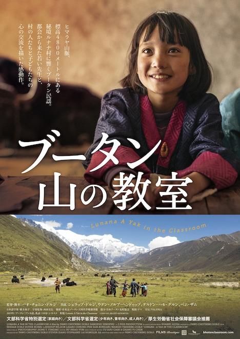 「ブータン 山の教室」ビジュアル