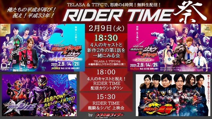 「TELASA & TTFC 同時開催 RIDER TIME祭り」ビジュアル