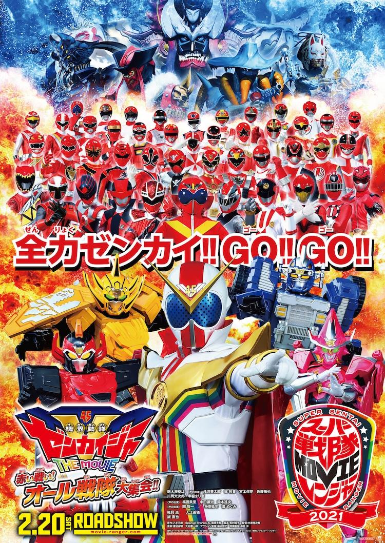 「機界戦隊ゼンカイジャー THE MOVIE 赤い戦い!オール戦隊大集会!!」ビジュアル