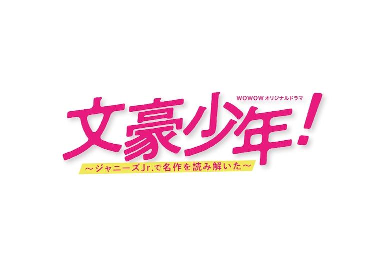 「WOWOWオリジナルドラマ 文豪少年!~ジャニーズJr.で名作を読み解いた~」ロゴ