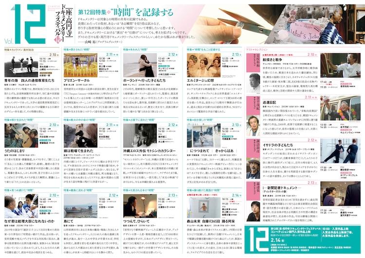 「第12回 座・高円寺ドキュメンタリーフェスティバル」フライヤー裏