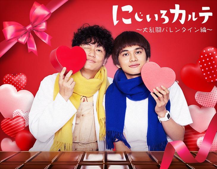 「にじいろカルテ 大乱闘バレンタイン編」ビジュアル