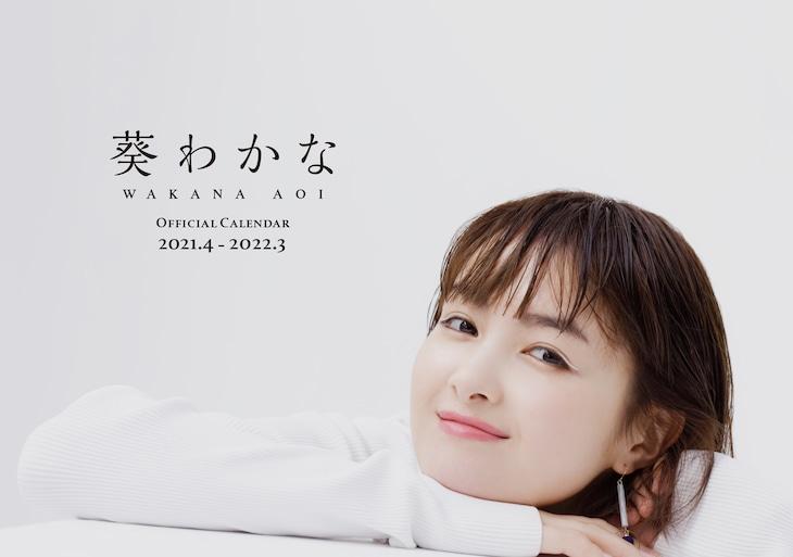 「葵わかな オフィシャルカレンダー2021.4-2022.3」表紙