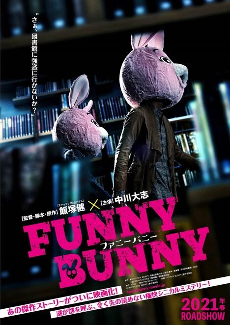 「FUNNY BUNNY」ティザービジュアル