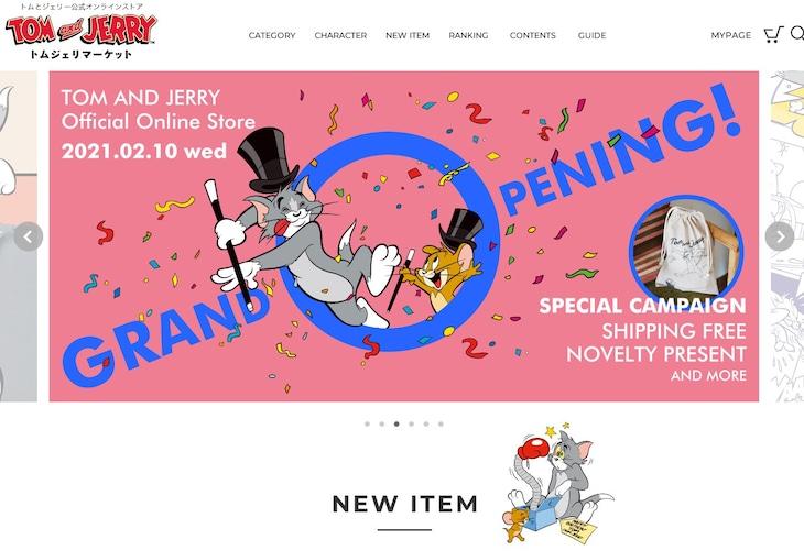 「トムジェリマーケット」トップページのイメージ。