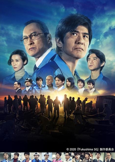 「Fukushima 50(フクシマフィフティ)」ビジュアル