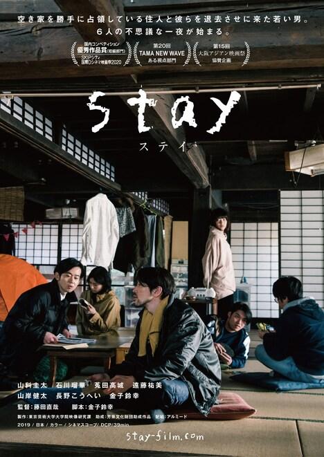 「stay」ポスタービジュアル