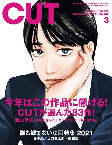 CUT3月号表紙