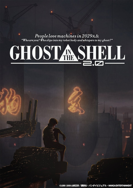 「GHOST IN THE SHELL/攻殻機動隊2.0」ビジュアル