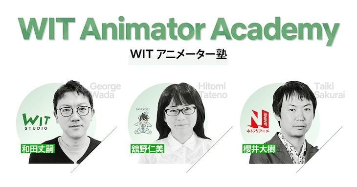 「WITアニメーター塾」ビジュアル